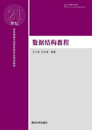 清华大学出版社-图书详情-《数据结构教程》