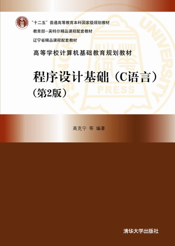 清华大学出版社-图书详情-《程序设计基础(c语言)(第2