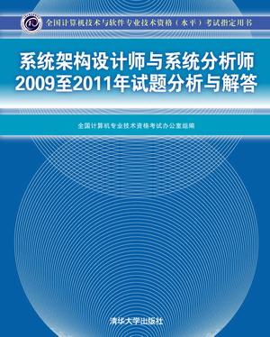 清华大学出版社-图书详情-《系统架构设计师与系统师.