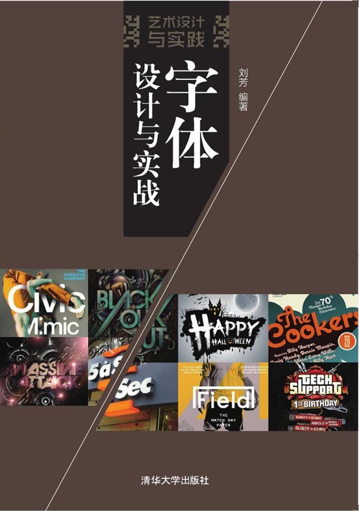 清华大学出版社-图书详情-《字体设计与实战》