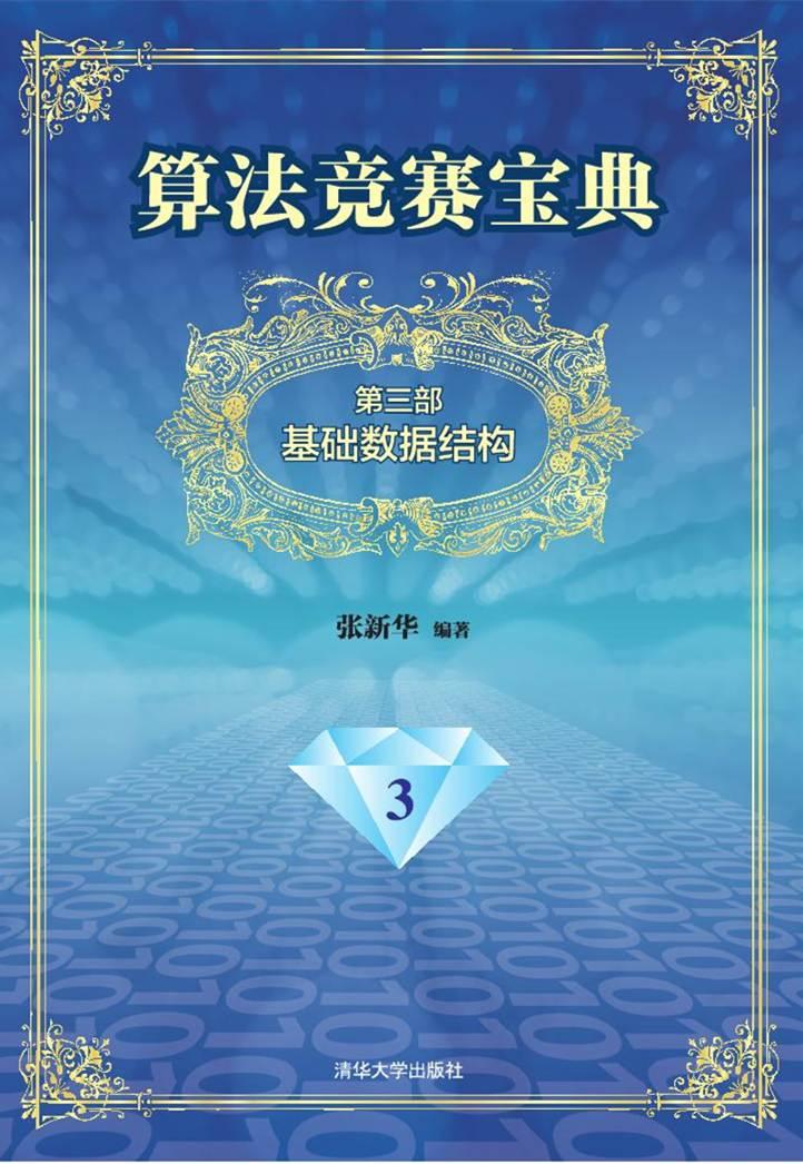 清华大学出版社-图书详情-《基础数据结构》