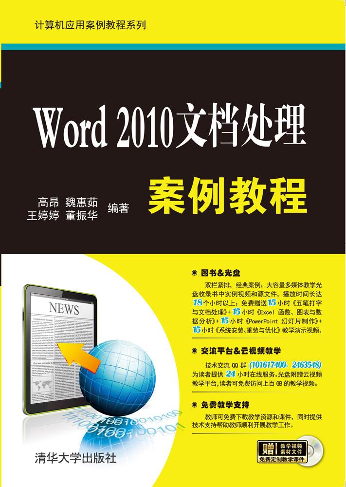 word高级排版功能,编排word长文档,使用公式,宏和域,word 2010网络