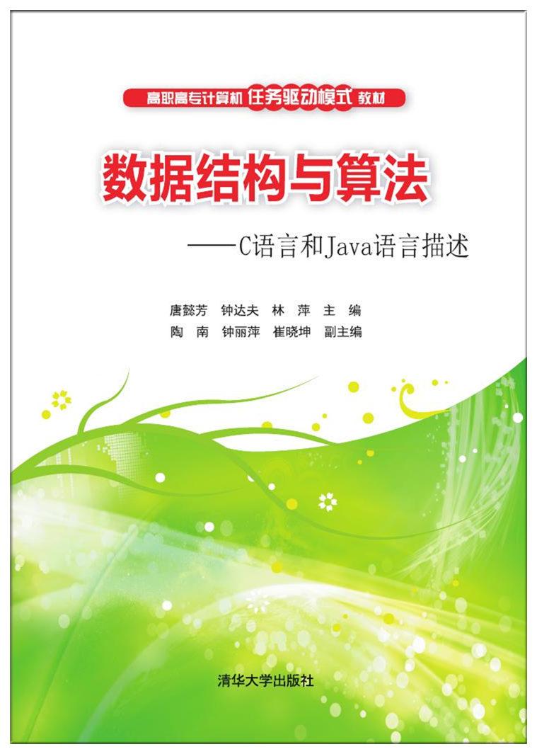 清华大学出版社-图书详情-《数据结构与算法——c语言