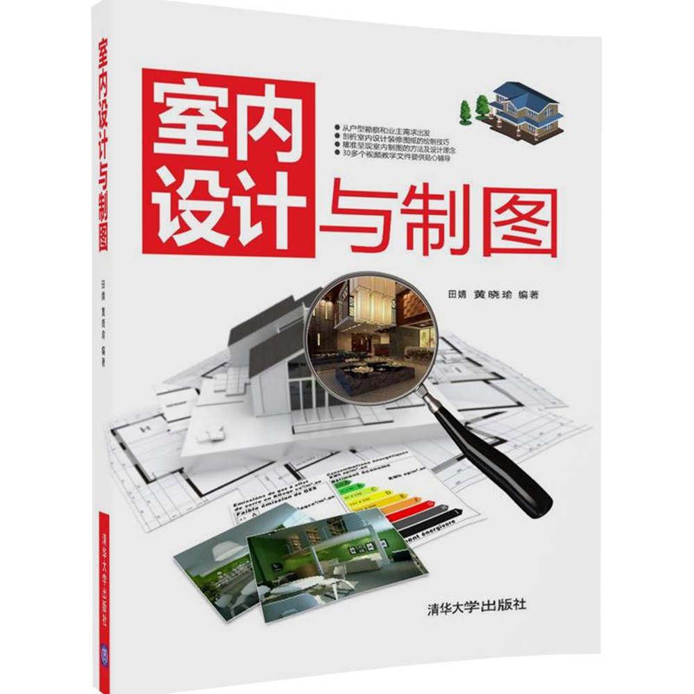 第5章:室内装修设计全套图纸中,除前面介绍的施工图外,还有立面